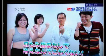 (日本新聞連線) 四肢冰冷的人有福了 不用吃藥也不用花錢復健 改善末梢神經循環不良 密招大公開