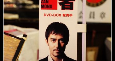 (日本) 20110122 人形町散策-阿部寬怎麼也吃不到的柳屋鯛魚燒