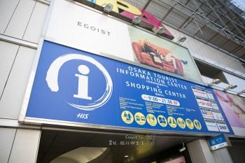 (日本大阪好康情報) HIS大阪旅客服務中心 100円早餐(飲料與餐包)免費上網 名探偵コナン柯南店舖
