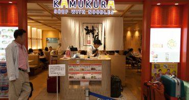 (日本大阪) 關西空港美食 在地人也推薦:神座拉麵(國內線航廈3樓)
