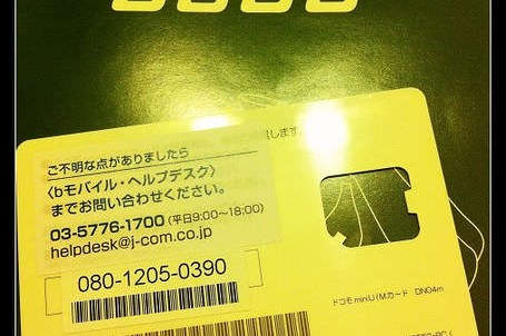 (日本上網) B-Mobile儲值打七折,新產品U300 3G.4G網卡上市