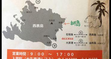 (日本沖繩縣) 夢幻小島 搭水牛車來去由布島@平田觀光