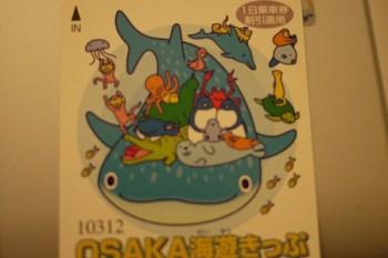 (日本)20100708 大阪 海遊館+天保山觀覽車