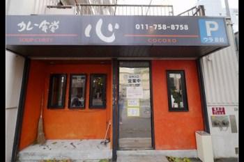 (札幌) 美食 湯咖哩界代表 COCORO心咖哩 11年來沒有調漲過價錢的頑固老闆