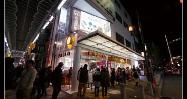 (日本大阪) 深夜依然大排長龍的半熟起司蛋糕PABLO @心齋橋商店街
