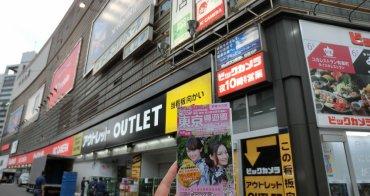 (日本購物資訊) 省錢電器怎麼買?比價表格一目了然不藏私公開!