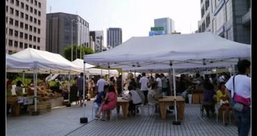 (日本東京都) 超便宜日本產水果與蔬菜@原宿假日農夫市集 Farmer's Market at UNU