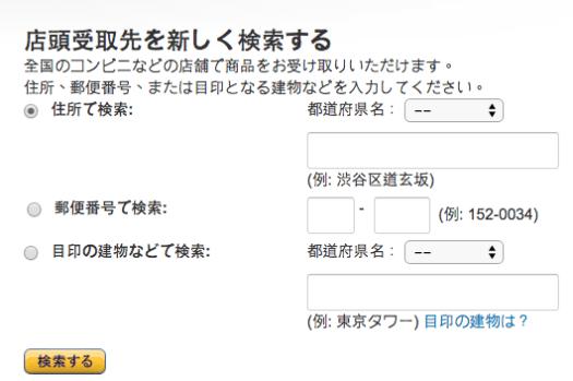 (日本網購) 便利商店代收實錄<---適合體積不大商品