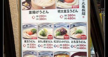 (台灣好好味) 台灣也吃得到日本B級美食丸龜製麵所,而且,跟日本同價!!@信義新天地A8館 B2(台北轉運站直結)