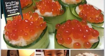 (Choyce廚房) 也是鑄鐵鍋料理 小廚師上菜 鮭魚卵佐小黃瓜卷鯛魚飯