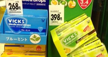 (日本購物推薦) 2014日本藥妝最夯:VICKS藥用喉糖,感冒前兆特效藥