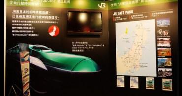 (ITF連線報導) ITF JR東日本在ITF旅展有3大注目好康活動喔!!