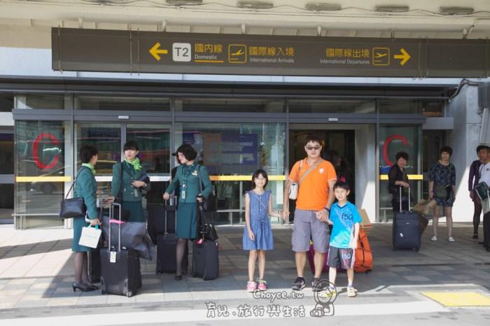 (台灣好好玩) 小小飛行員起點 臺北市中心 松山機場觀景台