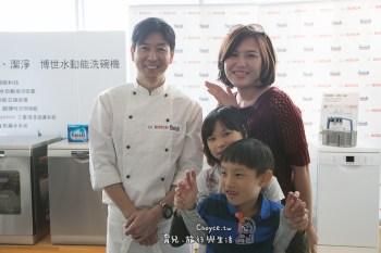 (好物推薦) MASA廚房X Bosch X finish 節省寶貴時間多陪陪孩子們吧!