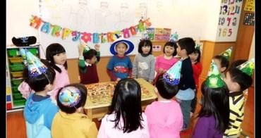 (Choyce雜感) 那些孩子教會我們的事:幫孩子慶祝生日,其實也不賴