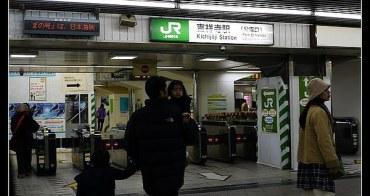 (日本東京都) 吉祥寺散策,採購與藥妝心得分享