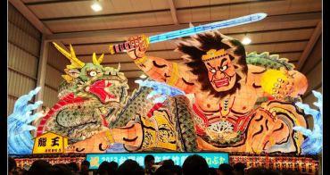 (台灣好好玩) 2013台灣燈會在新竹縣 青森睡魔:龍王首度登台 青森自助 60篇攻略大集合