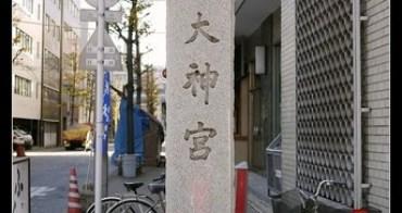 東京新橋 芝大神宮 しばだいじんぐう 可愛御守大集合