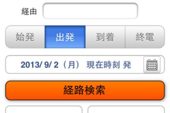 (日本旅遊必備) 全日本自助旅行 乘換案內 APP 自由轉換於飛機,新幹線,地下鐵(不用巴士與渡輪)
