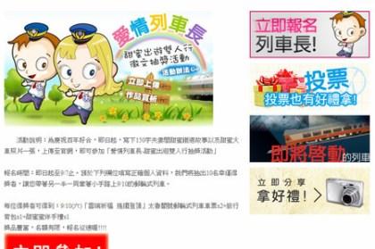 (台灣好好玩) 9/10在新竹,幸福列車出發!