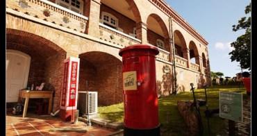 (台灣好好玩) 高雄打狗英國領事館官邸-不用出國也可以欣賞歐風官邸建築!