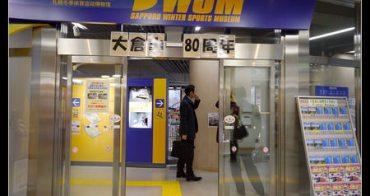(日本北海道) 札幌冬季體育博物館 一次體驗各種冬奧冰上運動