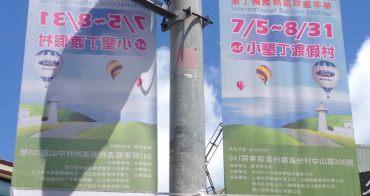 (台灣好好玩) 屏東恆春 墾丁國際熱氣球嘉年華紀實 差點與吳宗憲一起搭熱氣球升空