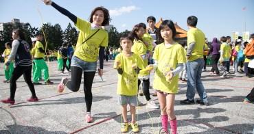 (跑跳好心情全紀錄) 胡宇威與詹帥,喬喬樂樂,一起跳繩開心又健康