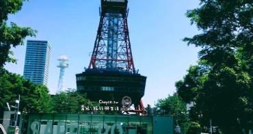 在北海道地標當主人 把札幌電視塔全包場開趴多少錢? 一萬日圓不誇張,還有香檳飲料與意外驚喜送給你