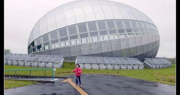 北海道親子遊必訪 道立夢之森公園 UFO?幽浮? 孩子樂園竟然免費 Yumemori