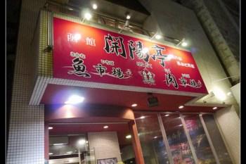 (札幌) 開陽亭 北海道新鮮海味滿喫 自己釣いか超嗨森