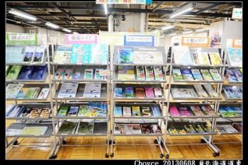 北海道道東旅行規劃 根室地域体験型観光 (根室市,別海町,中標津町,標津町,羅臼町)