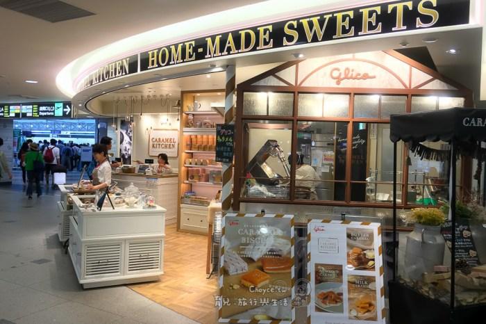 新千歲空港好買推薦 キャラメルキッチン Home-Made Sweets 美味焦糖讓人無法抗拒 Glico固力果北海道限定店舖