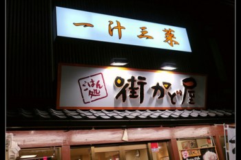 (日本京都) 24小時都能吃到平價又美味的日本庶民美食 一汁三菜 街かど屋