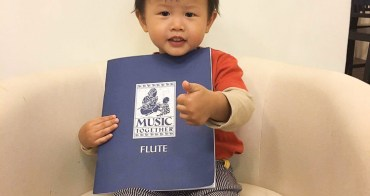 Music Together at WeSourire秋季班Flute Collection體驗
