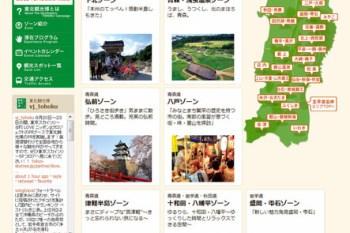 (親子遊日本) 東北觀光博PASS 超好用護照記得要申請喔!!(免費喝啤酒、免費旅行導覽等)