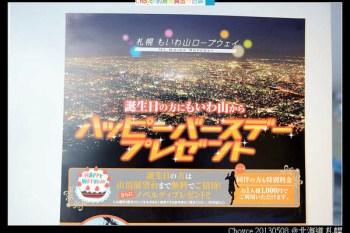 (日本北海道) 藻岩山俯瞰札幌美麗夜景 壽星免費搭纜車 預約一整年幸福