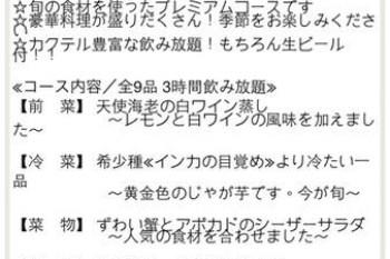 (日本東京都) 美食推薦 道地又便宜,經典日式居酒屋 茶き茶き 飯田橋車站旁