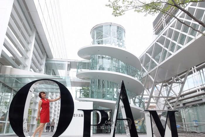 文化界奧斯卡認證 OPAM 藝術傳承也能讓人耳目一新 向未來邁進 大分県立美術館