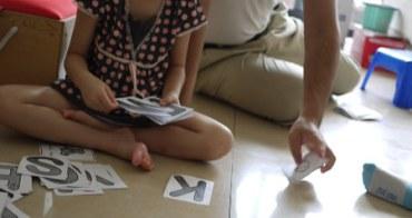 (親子遊戲) 英文單字拼音遊戲