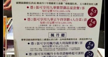 (2012 ITF) 世貿三館 國內行程、餐卷、泡湯券、住宿券 優惠內容摘要