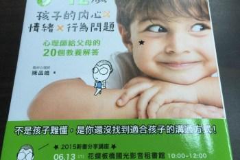 (爸媽加油站) 好書推薦:弄懂6~12歲孩子的內心X情緒X行為問題:心理師給父母的20個教養解答(隨書附教養溝通測量表)