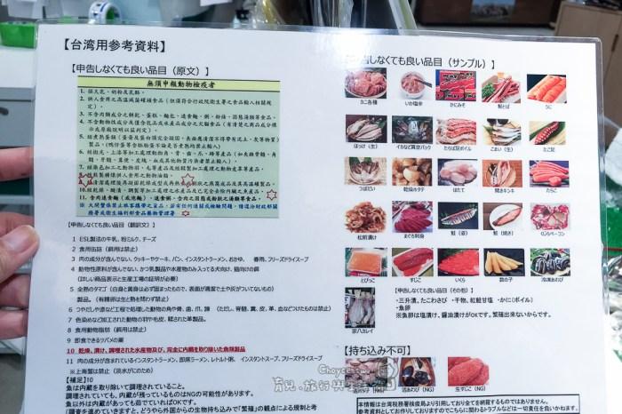 (日本購物推薦) 什麼能帶回台灣? 圖片與影片詳解@新千歲空港二樓 北連物產商店