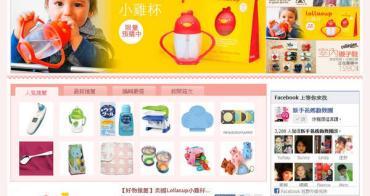 (推薦) 新手父母的勸buy指南網站-Mamibuy