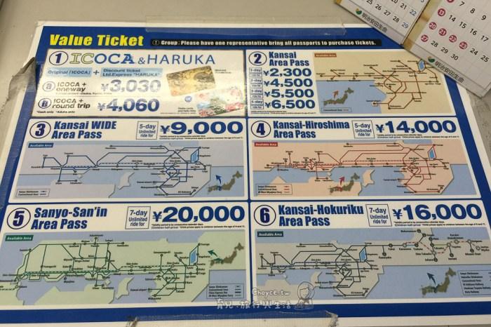 (關西交通) JR西日本 交通票券介紹 JR PASS與山陰山陽套票 省錢買JR西日本PASS