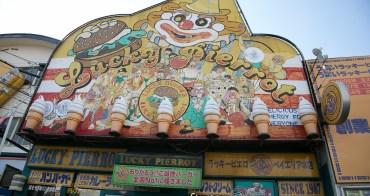 函館金森倉庫群ラッキーピエロ ベイエリア本店 THEフトッチョバーガー幸運漢堡大挑戰 ラッキーピエロ小丑漢堡