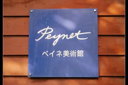 (日本長野縣) 輕井澤 歐式氛圍滿載 Taliesin 塔列辛 之 ペイネ貝內美術館