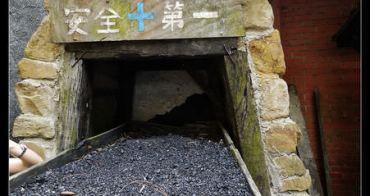 (台灣好好玩) 苗栗南庄 巴巴坑道休閒礦場,見證數十年來的礦工人生