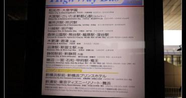 (日本) 從成田空港直達東京迪士尼度假區 @ 利木津巴士