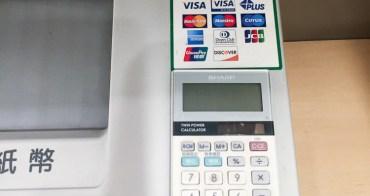(日本旅遊必看) 緊急!日本花光光 跨國提款手續費,外幣自動兌換機 北海道金融卡領取日幣總整理